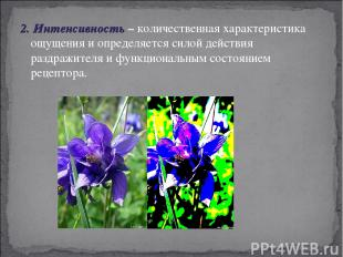 2. Интенсивность – количественная характеристика ощущения и определяется силой д