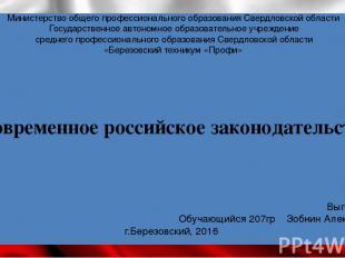 Современное российское законодательство Министерство общего профессионального об