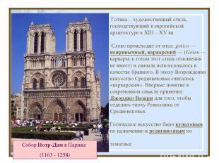 Готика – художественный стиль, господствующий в европейской архитектуре в XIII –