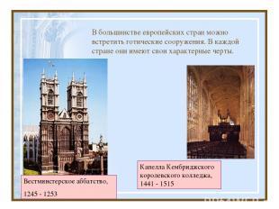 В большинстве европейских стран можно встретить готические сооружения. В каждой