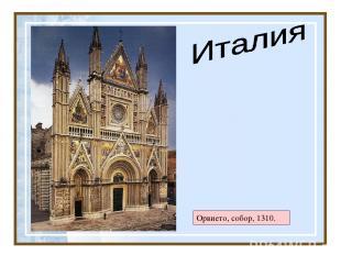 Орвието, собор, 1310.