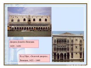 Дворец Дожей в Венеции. 1420 - 1430 Ка д'Оро, «Золотой дворец», Венеция, 1421 -