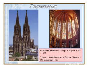 Кельнский собор св. Петра и Марии, 1248 – 1322. Один из самых больших в Европе.
