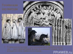 Готическая скульптура Готическая скульптура— неотъемлемая часть ансамбля собора