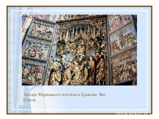 Алтарь Мариацкого костела в Кракове. Вит Ствош