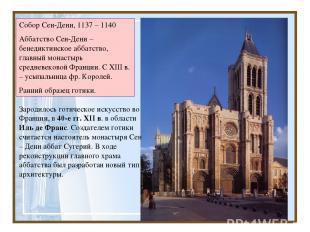 Зародилось готическое искусство во Франции, в 40-е гг. XII в. в области Иль де Ф