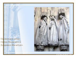 Скульптура в соборе Святых Мауритиуса и Катарины в Магдебурге.