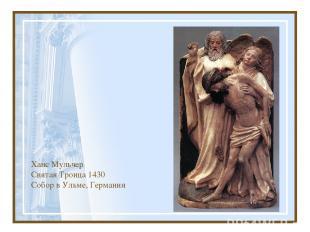 Ханс Мульчер Святая Троица 1430 Собор в Ульме, Германия