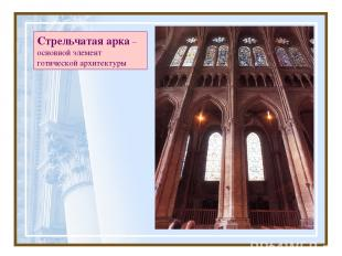 Стрельчатая арка – основной элемент готической архитектуры