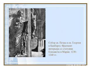 Собор св. Петра и св. Георгия в Бамберге. Фрагмент интерьера со статуями Елизаве