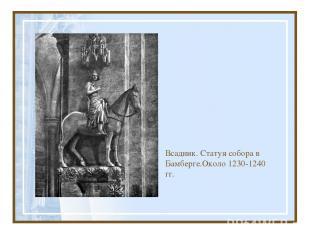 Всадник. Статуя собора в Бамберге.Около 1230-1240 гг.
