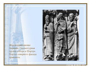 Жертвоприношение Авраама. Скульптурная группа собора в Шартре. Портал северного
