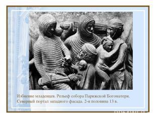 Избиение младенцев. Рельеф собора Парижской Богоматери. Северный портал западног
