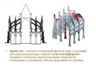 Аркбутан - элемент готической архитектуры, служащий для передачи распора главног