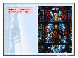 Витраж собора Нотр-Дам в Шартре. (1145 - 1155)