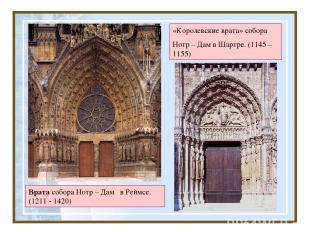 Врата собора Нотр – Дам в Реймсе. (1211 - 1420) «Королевские врата» собора Нотр