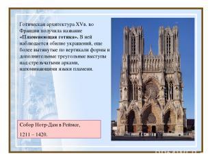 Готическая архитектура XVв. во Франции получила название «Пламенеющая готика». В