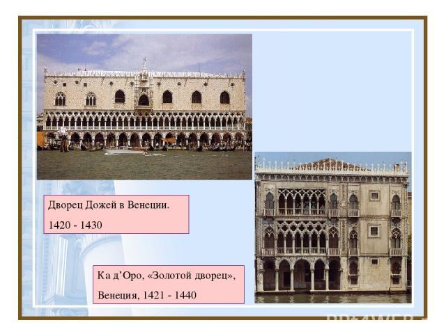 Дворец Дожей в Венеции. 1420 - 1430 Ка д'Оро, «Золотой дворец», Венеция, 1421 - 1440