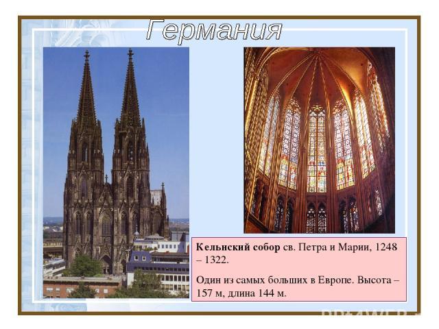 Кельнский собор св. Петра и Марии, 1248 – 1322. Один из самых больших в Европе. Высота – 157 м, длина 144 м.
