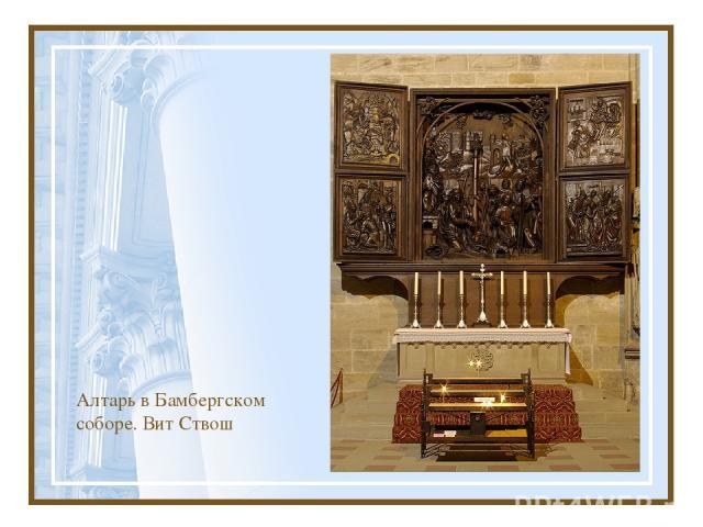 Алтарь в Бамбергском соборе. Вит Ствош
