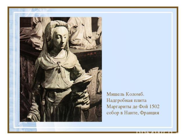 Мишель Коломб. Надгробная плита Маргариты де Фой 1502 собор в Нанте, Франция