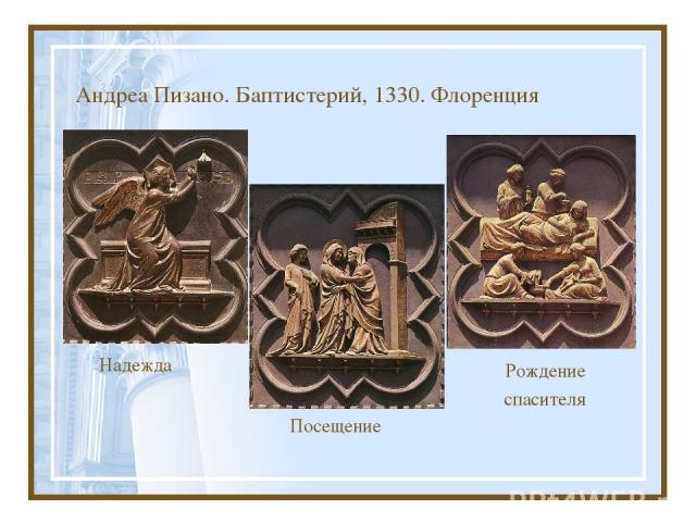 Андреа Пизано. Баптистерий, 1330. Флоренция Посещение Надежда Рождение спасителя