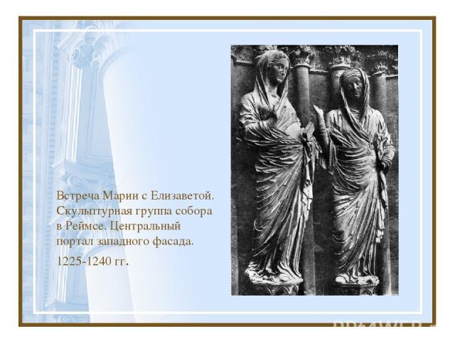 Встреча Марии с Елизаветой. Скульптурная группа собора в Реймсе. Центральный портал западного фасада. 1225-1240 гг.