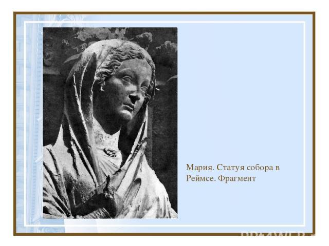 Мария. Статуя собора в Реймсе. Фрагмент