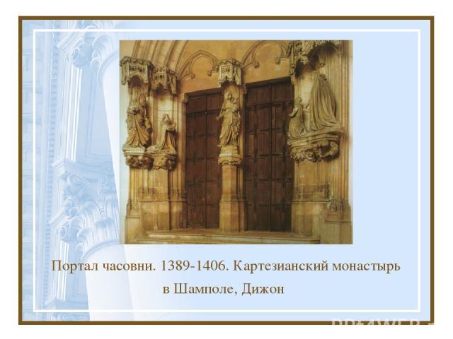 Портал часовни. 1389-1406. Картезианский монастырь в Шамполе, Дижон