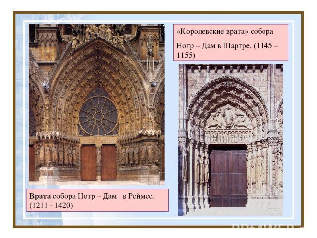 Врата собора Нотр – Дам в Реймсе. (1211 - 1420) «Королевские врата» собора Нотр – Дам в Шартре. (1145 – 1155)