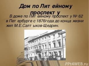«История одного города» В «Истории одного города» Щедрин поднялся до правительст