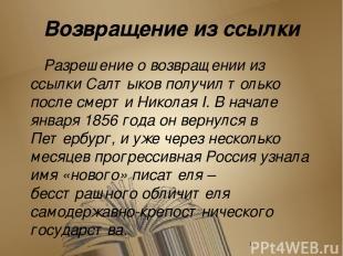 """Сказки Над книгой «Сказок» Салтыков-Щедрин работал с 1882 по1886 год. """"Повесть о"""