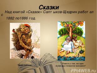 Жизненное кредо писателя Своему врачу и другу Н.А.Белоголовому признавался: «Я г