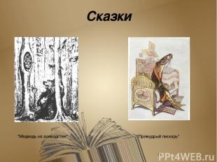 Смерть М.Е.Салтыкова-Щедрина 28 апреля 1889 года перестало биться сердце великог