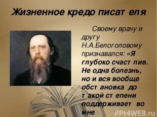 Значение творчества писателя Творчество Салтыкова-Щедрина отразило все важнейшие