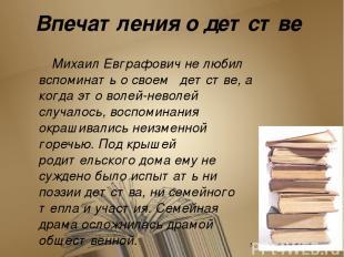 Образование юного Салтыкова потом в Царскосельском лицее, где сочинением стихов
