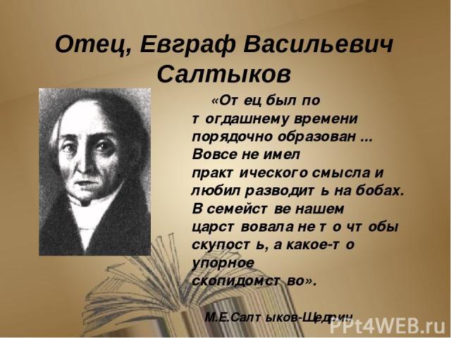 Михаил Евграфович в детстве Детские годы Салтыкова прошли богатой помещичьей вотчине, расположенной на границе Тверской и Ярославской губернии.