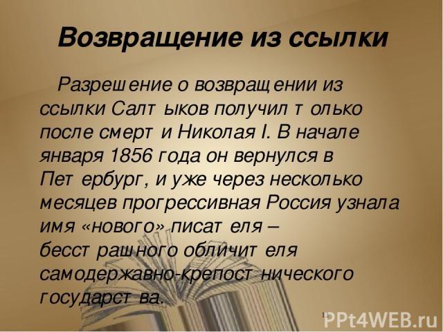 Сказки Над книгой «Сказок» Салтыков-Щедрин работал с 1882 по1886 год.