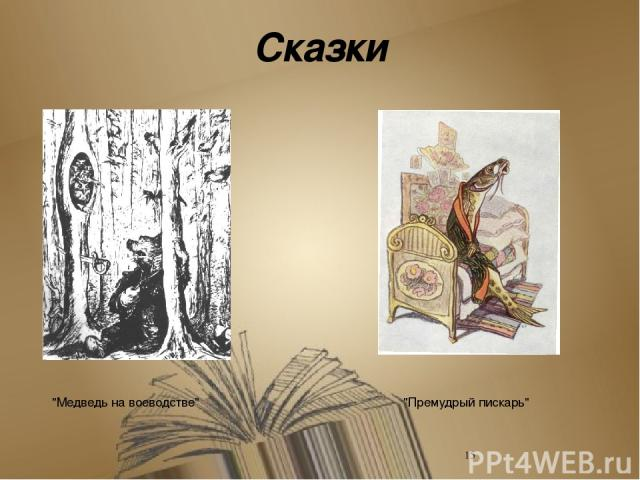 Смерть М.Е.Салтыкова-Щедрина 28 апреля 1889 года перестало биться сердце великого писателя-демократа. Комната, где жил и умер М.Е.Салтыков-Щедрин