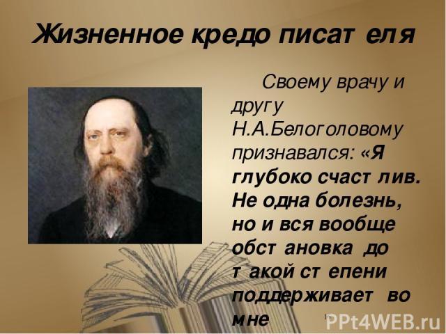 Значение творчества писателя Творчество Салтыкова-Щедрина отразило все важнейшие общественно-политические процессы второй половины XIX века. Его сатира провидела далеко вперёд.