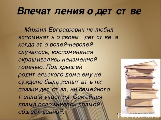 Образование юного Салтыкова потом в Царскосельском лицее, где сочинением стихов он стяжал славу «умника» и «второго Пушкина».