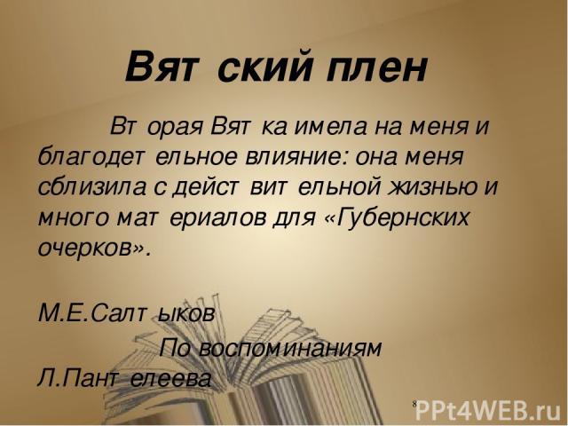Семья М.Е.Салтыкова-Щедрина Дочь М.Е.Салтыкова-Щедрина Сын М.Е.Салтыкова-Щедрина