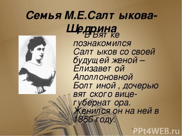Дом по Литейному проспекту В доме по Литейному проспекту № 62 в Петербурге с 1876года до конца жизни жил М.Е.Салтыков-Щедрин.