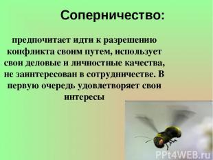 Соперничество: предпочитает идти к разрешению конфликта своим путем, использует