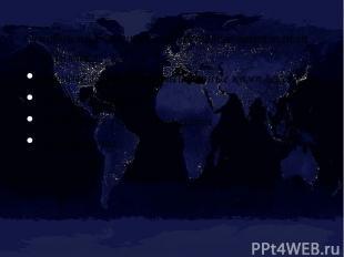 Основными источниками светового загрязнения являются крупные города и промышленн