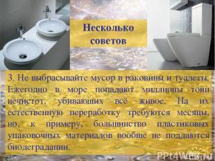 3. Не выбрасывайте мусор в раковины и туалеты. Ежегодно в море попадают миллионы