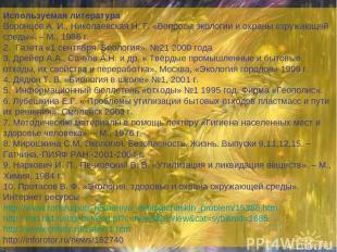 Используемая литература Воронцов А. И., Николаевская Н. Г. «Вопросы экологии и о