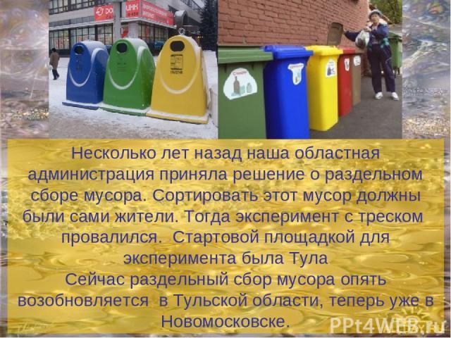 Несколько лет назад наша областная администрация приняла решение о раздельном сборе мусора. Сортировать этот мусор должны были сами жители. Тогда эксперимент с треском провалился. Стартовой площадкой для эксперимента была Тула Сейчас раздельный сбор…