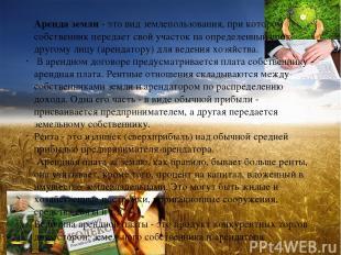 Аренда земли- это вид землепользования, при котором собственник передает свой у
