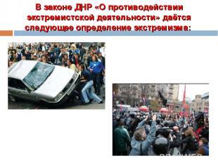 В законе ДНР «О противодействии экстремистской деятельности» даётся следующее оп